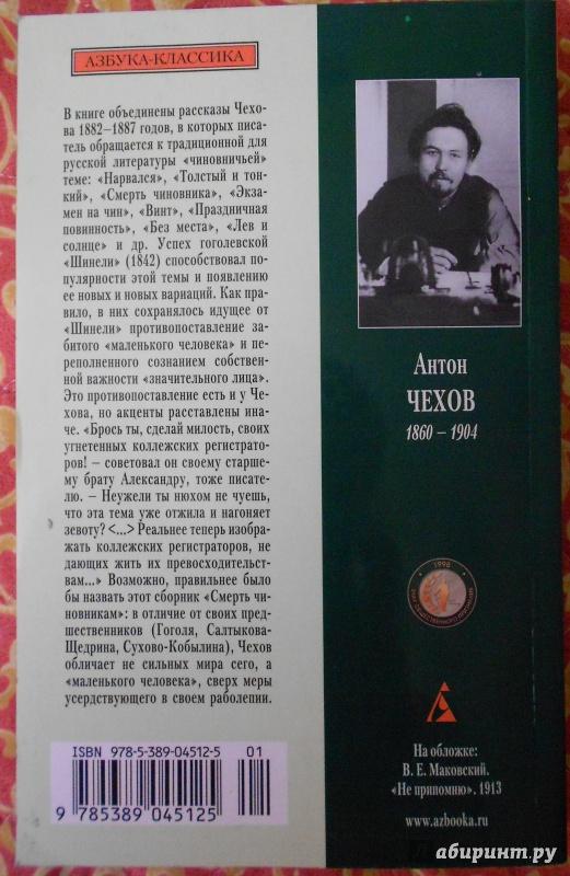 Иллюстрация 1 из 8 для Смерть чиновника - Антон Чехов | Лабиринт - книги. Источник: Gamlet