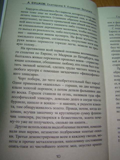 Иллюстрация 9 из 13 для Екатерина II: алмазная Золушка - Александр Бушков | Лабиринт - книги. Источник: D.OLGA
