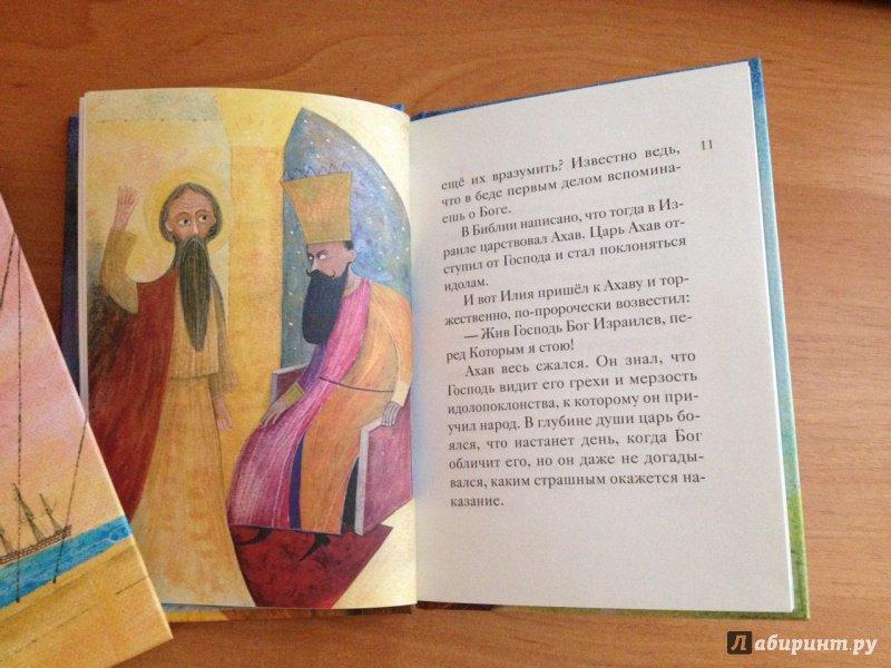 Иллюстрация 8 из 28 для Житие пророка Илии в пересказе для детей - Татьяна Коршунова | Лабиринт - книги. Источник: Пастухова  Инна