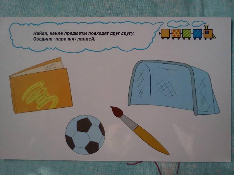 Иллюстрация 36 из 40 для 100 и 1 игра для развития ребенка - Гита Сташевская | Лабиринт - книги. Источник: ОксанаШ