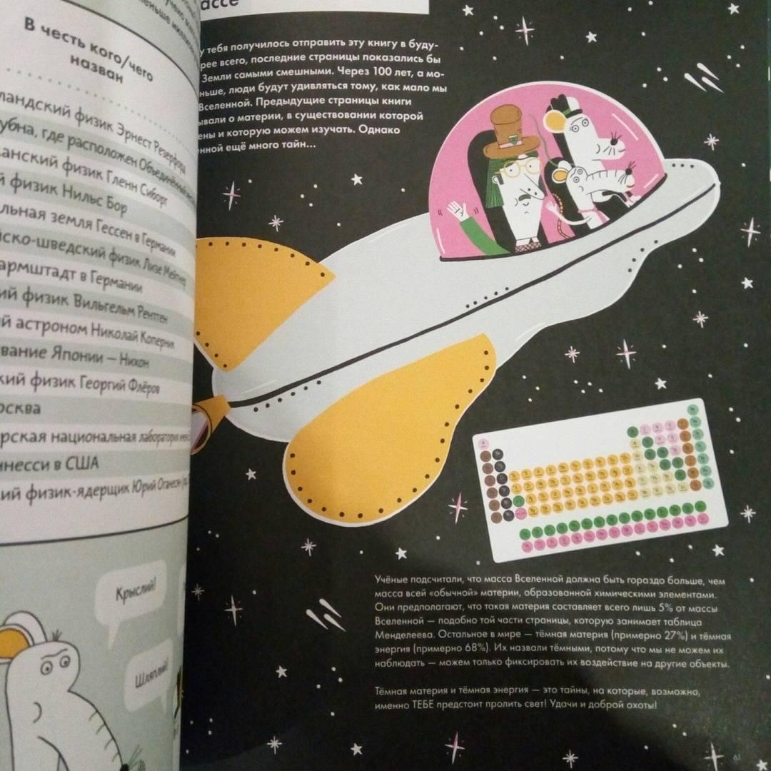 Иллюстрация 24 из 50 для Элементарно! Вся таблица Менделеева у тебя дома - Майк Барфилд | Лабиринт - книги. Источник: bookchik