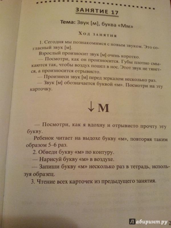 Иллюстрация 16 из 42 для Учим чтению, играя: пособие для родителей - Зинаида Бекшиева | Лабиринт - книги. Источник: Дуняша