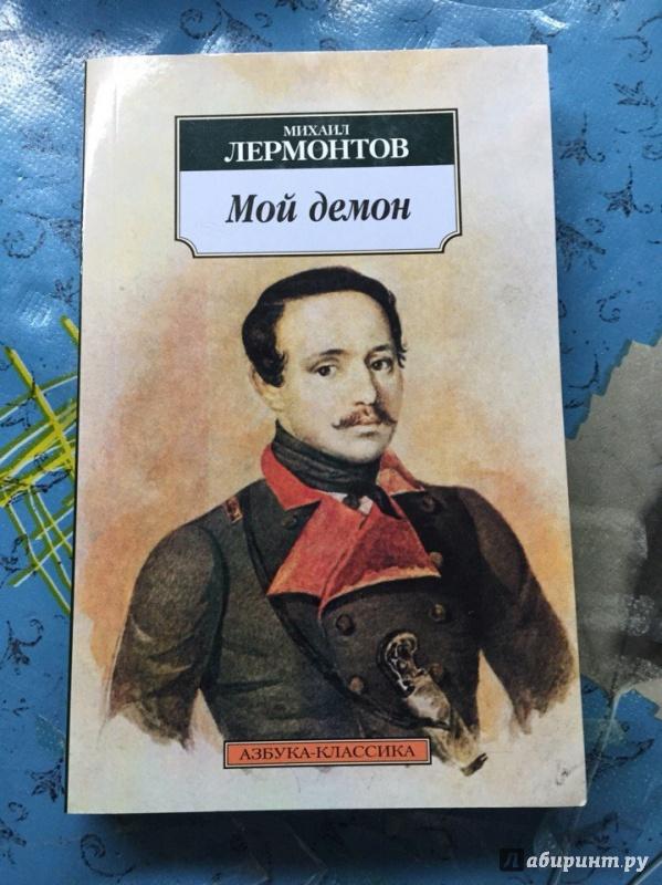 Иллюстрация 1 из 14 для Мой демон - Михаил Лермонтов   Лабиринт - книги. Источник: Эникта