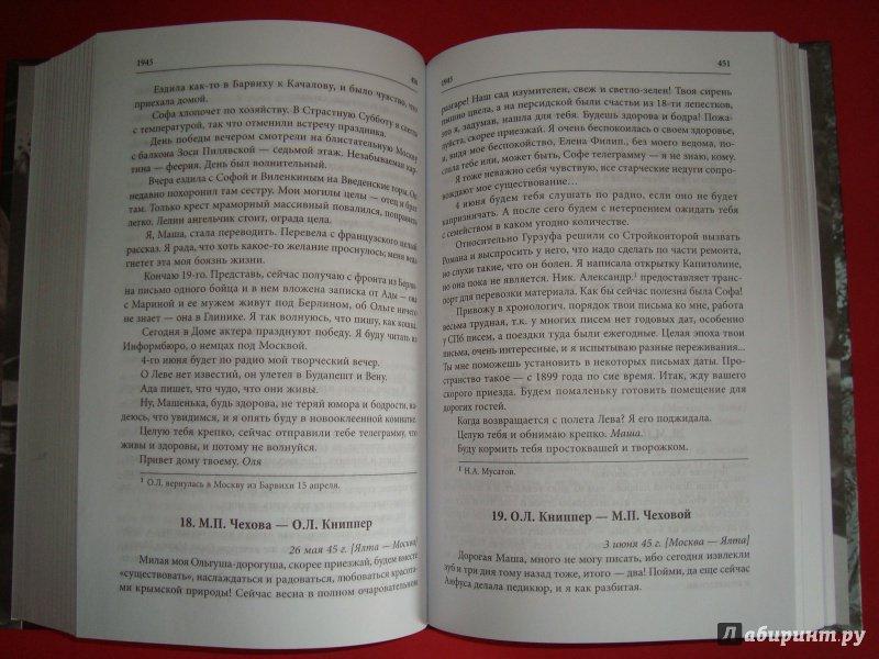 Иллюстрация 20 из 24 для О. Л. Книппер - М. П. Чехова Переписка. Том 1. 1899-1927 - Книппер-Чехова, Чехова | Лабиринт - книги. Источник: Инэль