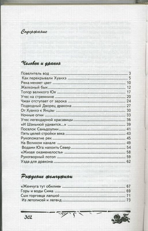 Иллюстрация 4 из 11 для Человек и дракон - Всеволод Овчинников   Лабиринт - книги. Источник: * Ольга *