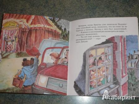 Иллюстрация 15 из 24 для Медвежонок Паддингтон в цирке - Майкл Бонд | Лабиринт - книги. Источник: Кирюшина  Татьяна Ивановна