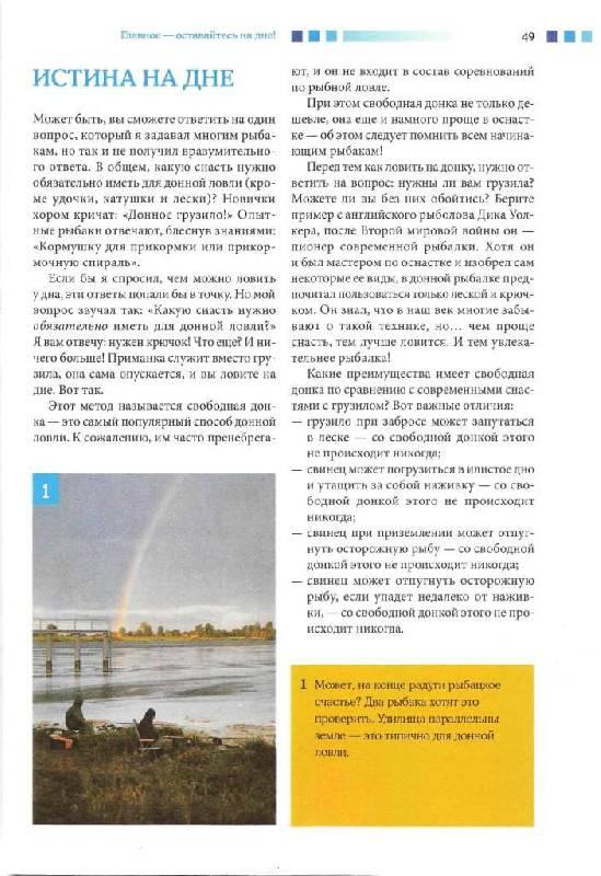 Иллюстрация 11 из 15 для Рыбалка. Секреты опытного рыбака - Мартин Верле | Лабиринт - книги. Источник: Юта