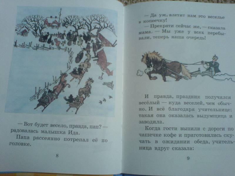 Иллюстрация 19 из 31 для Чем больше, тем лучше,- сказал Эмиль из Леннеберги - Астрид Линдгрен | Лабиринт - книги. Источник: Киви