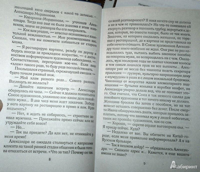 Иллюстрация 5 из 18 для Дом у последнего фонаря - Анна Малышева   Лабиринт - книги. Источник: Леонид Сергеев