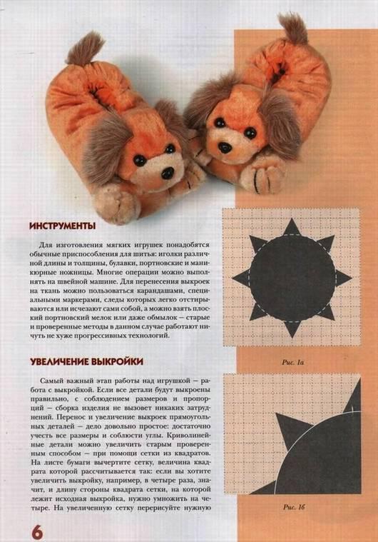 Иллюстрация 1 из 14 для Оригинальная мягкая игрушка-трансформер - Лидия Лущик | Лабиринт - книги. Источник: Panterra