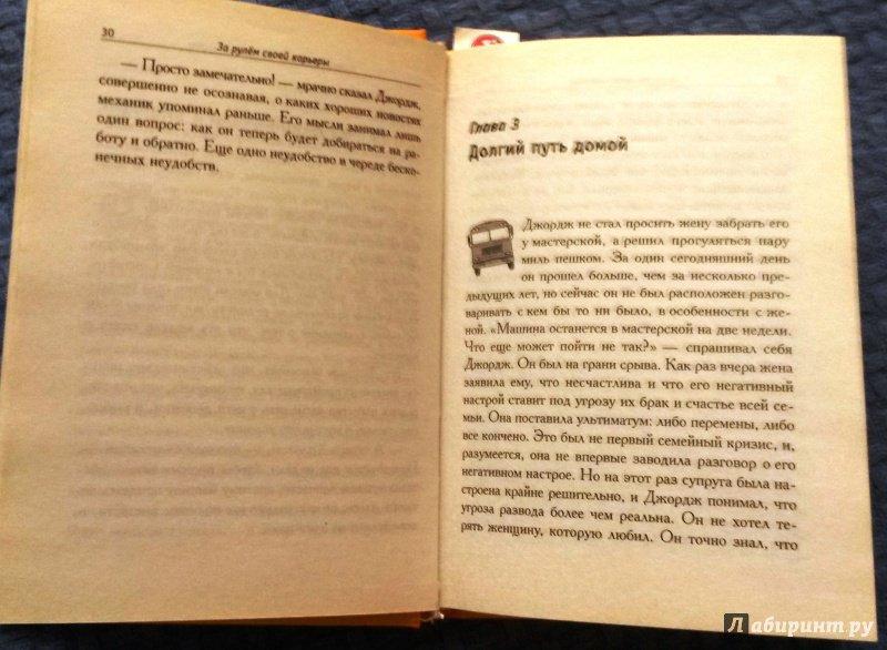 Иллюстрация 18 из 23 для За рулем своей карьеры - Джон Гордон   Лабиринт - книги. Источник: Буторина  Елена