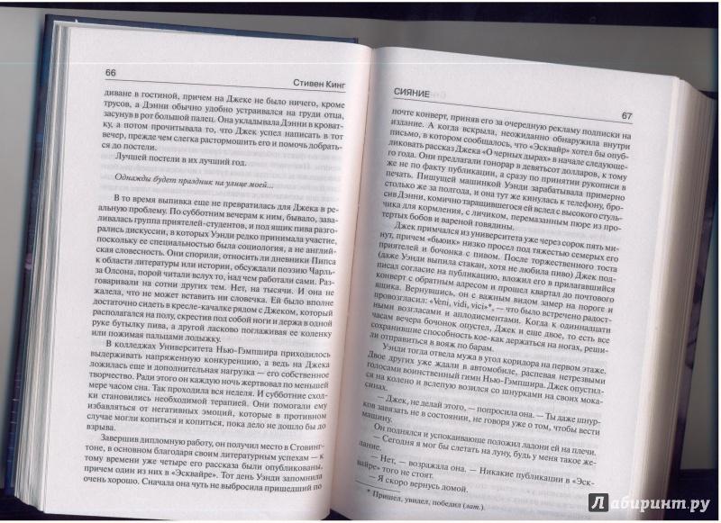 Иллюстрация 7 из 90 для Сияние - Стивен Кинг | Лабиринт - книги. Источник: Evgeniya