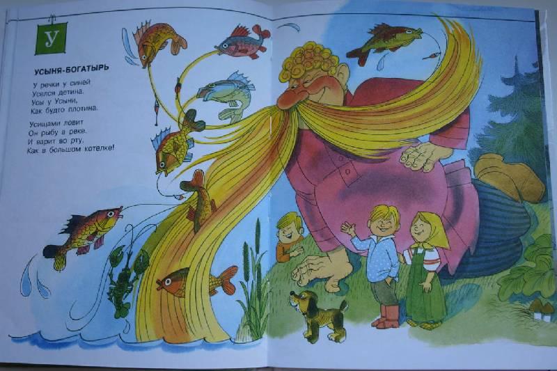 Иллюстрация 32 из 41 для Азбука Бабы Яги - Андрей Усачев | Лабиринт - книги. Источник: Полисвет