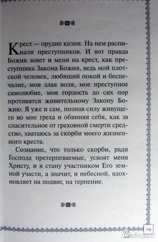 Иллюстрация 8 из 17 для Так говорил Иоанн Крестьянкин - Иоанн Архимандрит   Лабиринт - книги. Источник: ***Лариса***