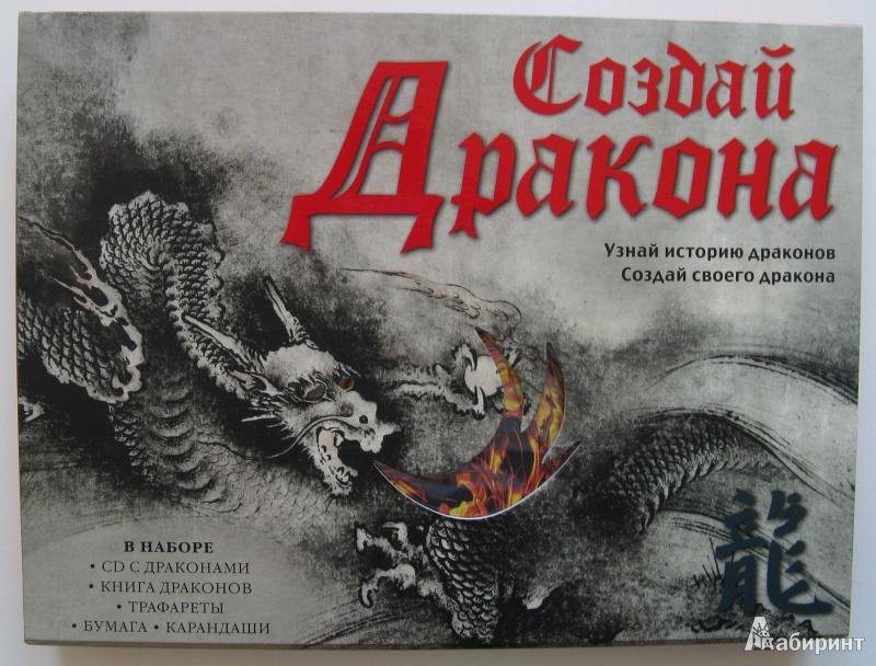 Иллюстрация 2 из 5 для Создай Дракона (+CD)   Лабиринт - книги. Источник: NickSavitsky