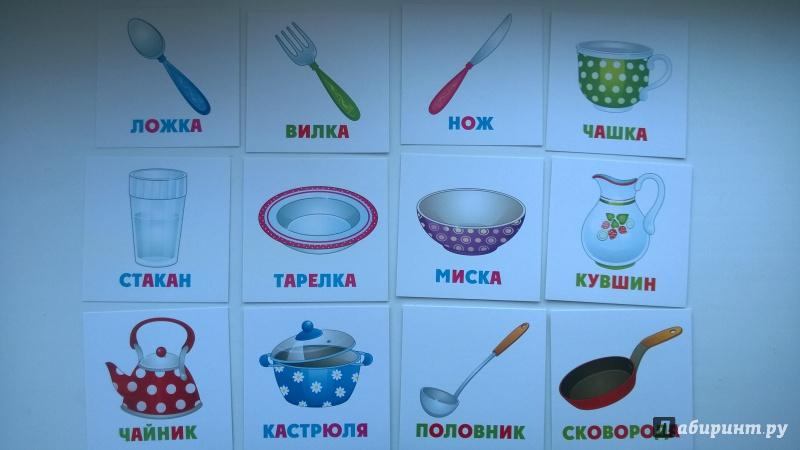 предметы посуды фото с названием природе фото красивое
