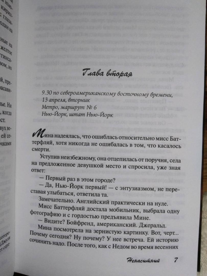 Иллюстрация 16 из 20 для Ненасытный - Мэг Кэбот | Лабиринт - книги. Источник: Щепотина Любовь