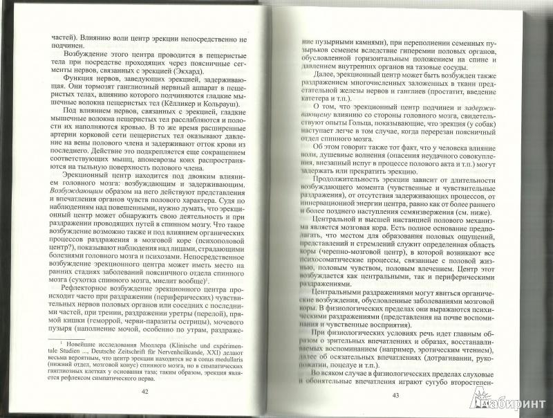 Иллюстрация 3 из 16 для Половая психопатия. С обращением особого внимания на извращение полового чувства - Рихард Крафт-Эбинг   Лабиринт - книги. Источник: Юлия