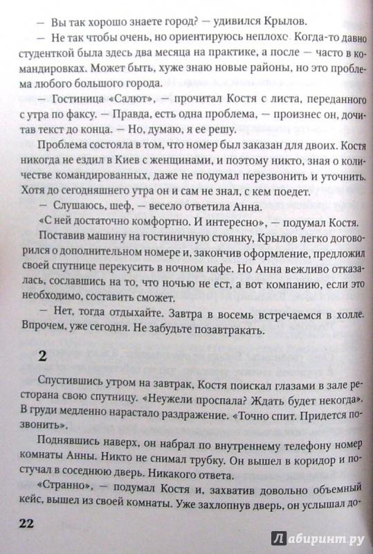 Иллюстрация 3 из 12 для Территория души - Наталья Батракова | Лабиринт - книги. Источник: Соловьев  Владимир