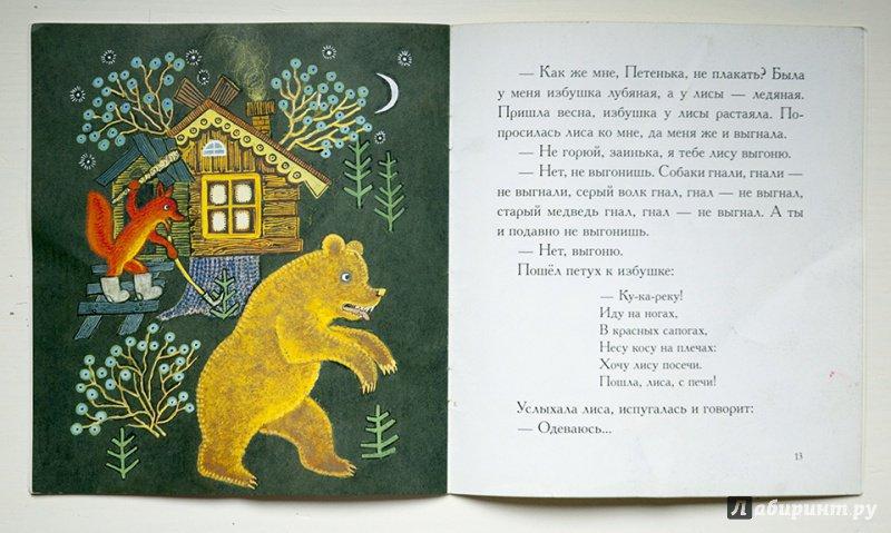 сказка лиса и заяц иллюстрации к сказке васнецова салат
