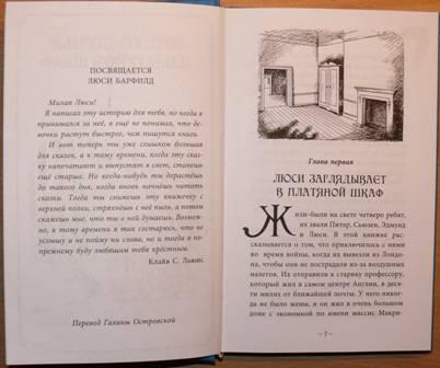 Иллюстрация 9 из 14 для Лев, Колдунья и Платяной шкаф - Клайв Льюис | Лабиринт - книги. Источник: personok