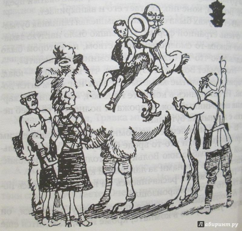 Иллюстрация 8 из 12 для Не для взрослых. Время читать! Полка вторая - Мариэтта Чудакова | Лабиринт - книги. Источник: NiNon