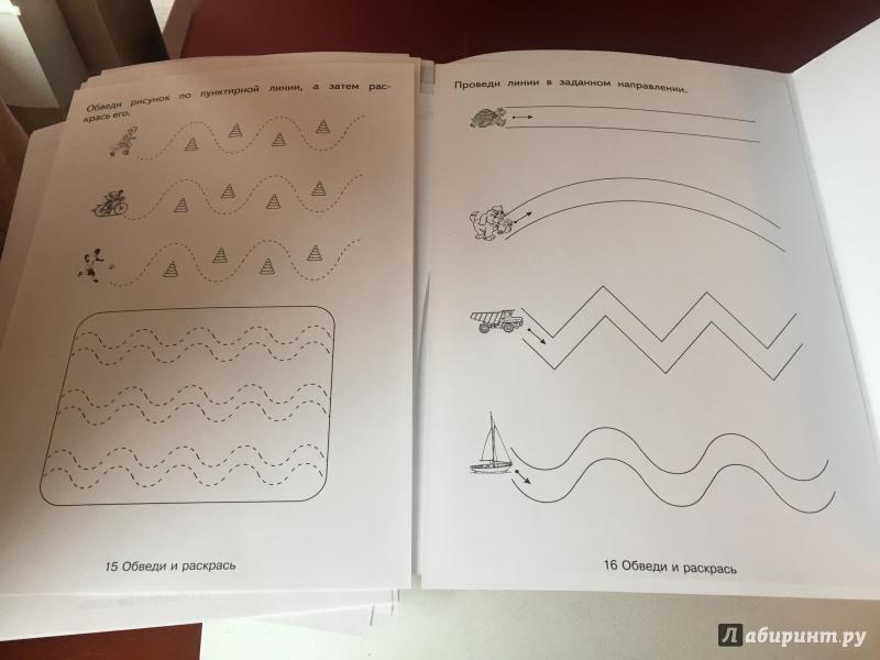 Иллюстрация 18 из 18 для Обведи и раскрась   Лабиринт - книги. Источник: Amico