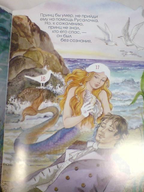 Иллюстрация 8 из 16 для Принцессы и феи. Русалочка | Лабиринт - книги. Источник: Настёна