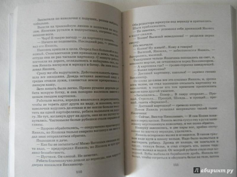 Иллюстрация 10 из 19 для Республика ШКИД - Белых, Пантелеев   Лабиринт - книги. Источник: Унгвари  Екатерина