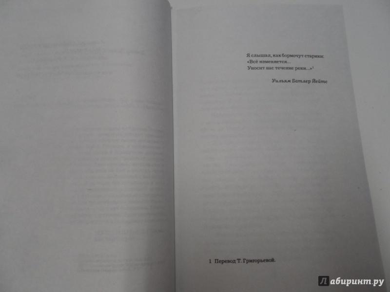 Иллюстрация 33 из 38 для В ожидании дождя - Деннис Лихэйн | Лабиринт - книги. Источник: Брежнева  Инга