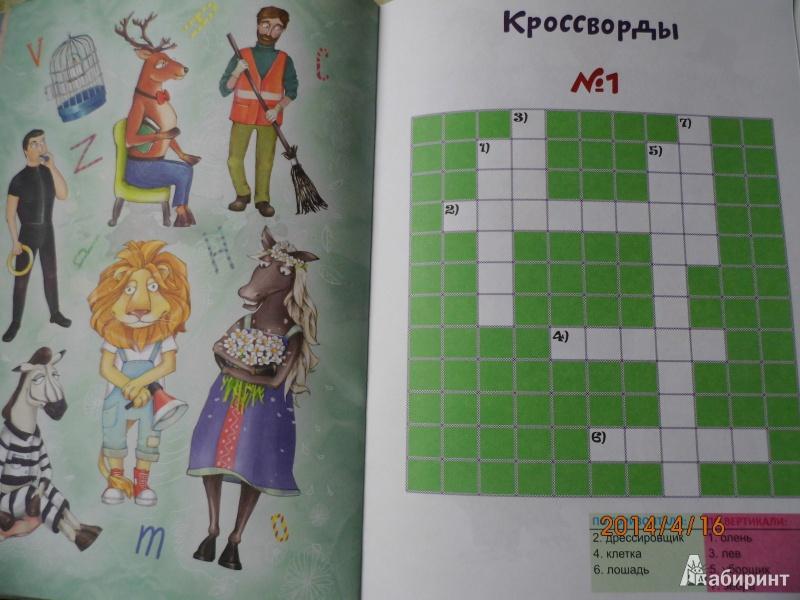 Иллюстрация 6 из 14 для Учим немецкие слова вместе с детьми: зоопарк - Каролина Малышенко | Лабиринт - книги. Источник: Настена 31