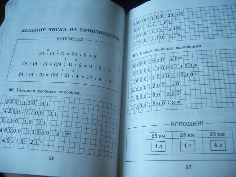 Иллюстрация 3 из 7 для Правила и упражнения по математике. 4 класс - Ефимова, Гринштейн   Лабиринт - книги. Источник: unnamed