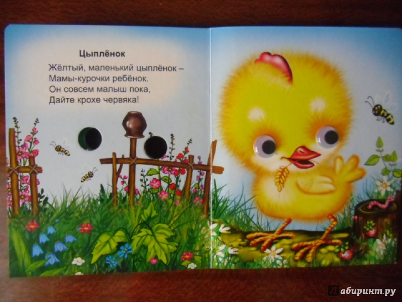 Иллюстрация 5 из 5 для Пушистые крошки - Д. Морозова | Лабиринт - книги. Источник: Бо  Светлана