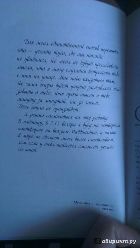 Иллюстрация 27 из 44 для Последнее письмо от твоего любимого - Джоджо Мойес | Лабиринт - книги. Источник: Козлова  Ольга Сергеевна