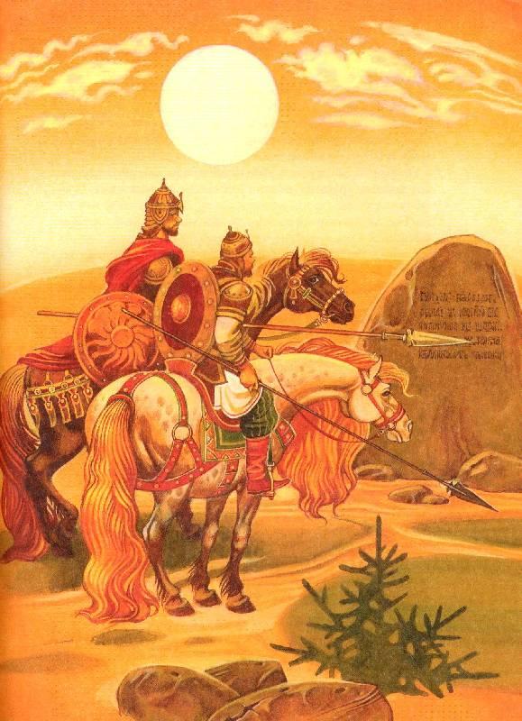 увеличения иллюстрации к былинам о богатырях навести интересующий период