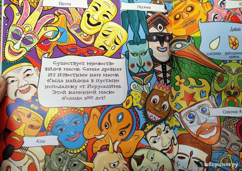Иллюстрация 5 из 25 для Найди мумию в музее - Сара Хан | Лабиринт - книги. Источник: Савчук Ирина