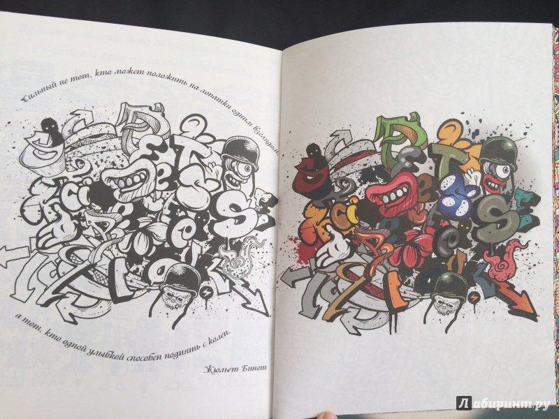 Иллюстрация 4 из 17 для Зендудлы. Творческий альбом ...