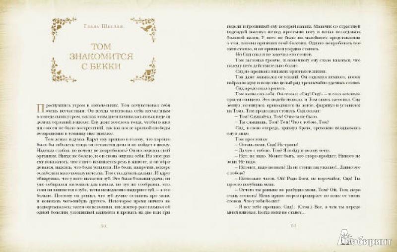 Иллюстрация 8 из 51 для Приключения Тома Сойера - Марк Твен   Лабиринт - книги. Источник: Loveread