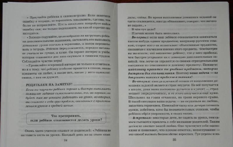 Иллюстрация 14 из 34 для Памятки для родителей младших школьников - Ольга Чистякова | Лабиринт - книги. Источник: mashensil