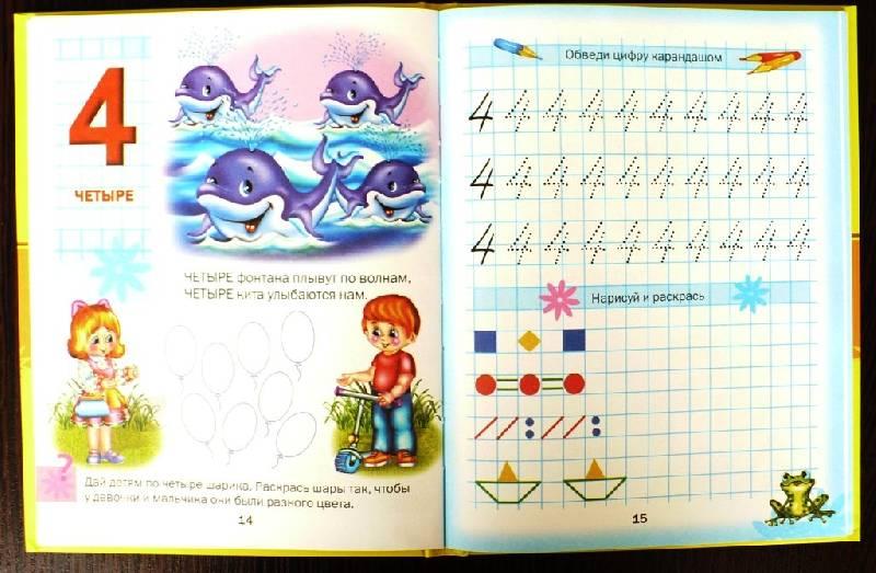 Иллюстрация 2 из 19 для Учимся писать цифры. Стихи и прописи - Татьяна Комзалова | Лабиринт - книги. Источник: -  Юлия -