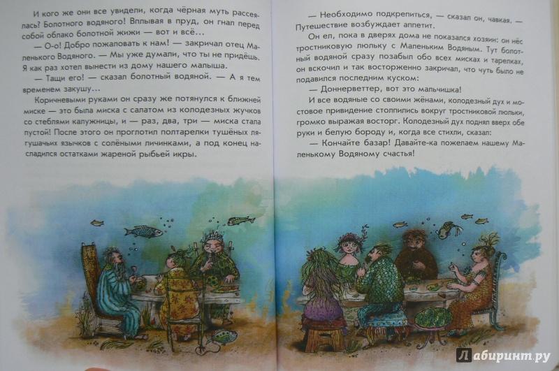 Иллюстрация 34 из 69 для Маленькая Баба-Яга. Маленький Водяной. Маленькое Привидение - Отфрид Пройслер | Лабиринт - книги. Источник: Марина