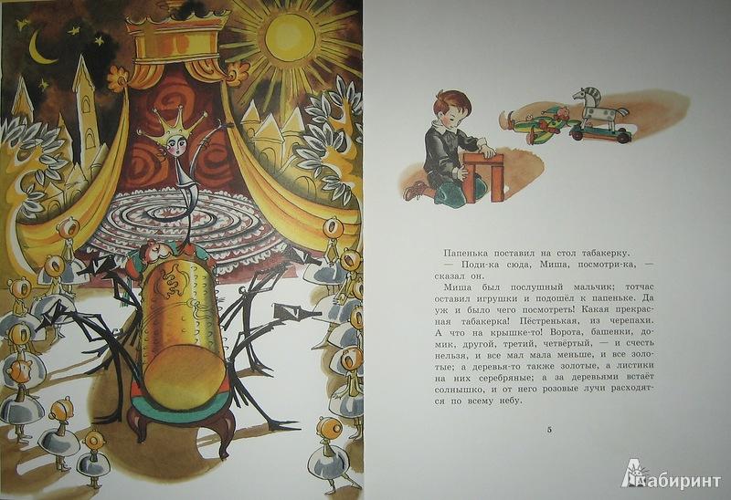 Иллюстрация 1 из 59 для Городок в табакерке - Владимир Одоевский | Лабиринт - книги. Источник: Трухина Ирина