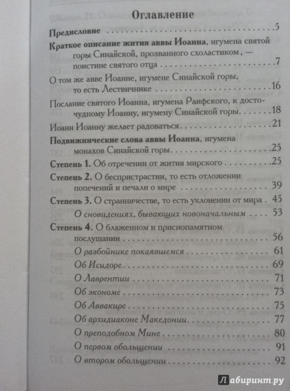 Иллюстрация 22 из 29 для Лествица - Иоанн Преподобный | Лабиринт - книги. Источник: Алена