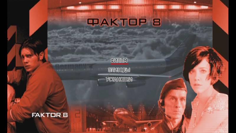 Иллюстрация 1 из 6 для Фактор 8 (DVD) - Рейнер Матсутани | Лабиринт - . Источник: DeadNK