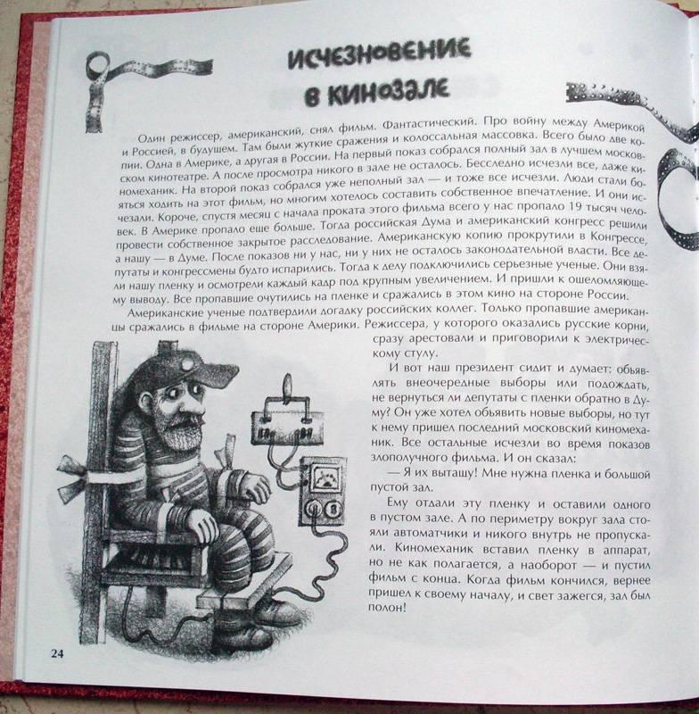 Иллюстрация 18 из 23 для Настоящие страшилки - Сергей Седов | Лабиринт - книги. Источник: просто так