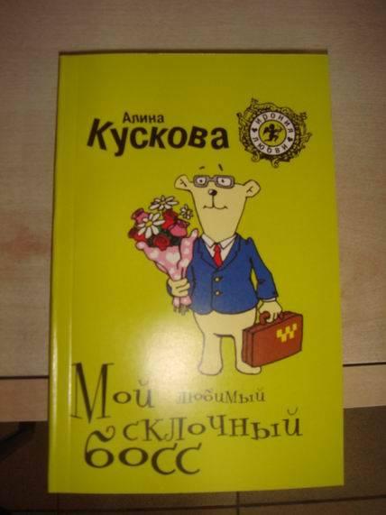 Иллюстрация 1 из 7 для Мой любимый склочный босс - Алина Кускова   Лабиринт - книги. Источник: gekky_N