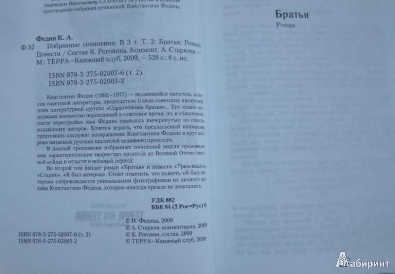 Иллюстрация 8 из 13 для Избранные сочинения в 3-х томах - Константин Федин   Лабиринт - книги. Источник: Большой любитель книг
