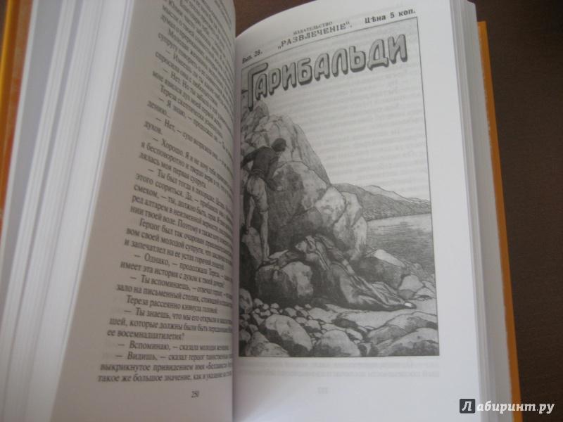 Иллюстрация 13 из 19 для Джузеппе Гарибальди. Великий народный герой Италии. Книга 2 | Лабиринт - книги. Источник: Волков  Александр Александрович