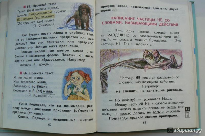 Иллюстрация 23 из 41 для Русский язык. 2 класс. Учебник. В 3-х частях. Часть 3. ФГОС - Наталия Чуракова | Лабиринт - книги. Источник: Марина