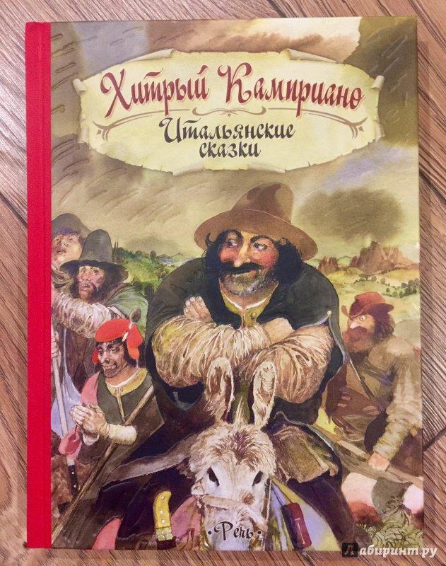 Иллюстрация 8 из 35 для Хитрый Камприано. Итальянские сказки | Лабиринт - книги. Источник: Лабиринт  Лабиринт